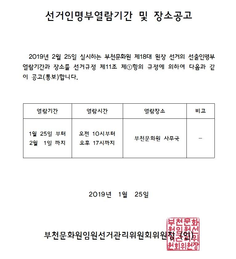3. 선거인명부열람기간 및 장소 공고.jpg