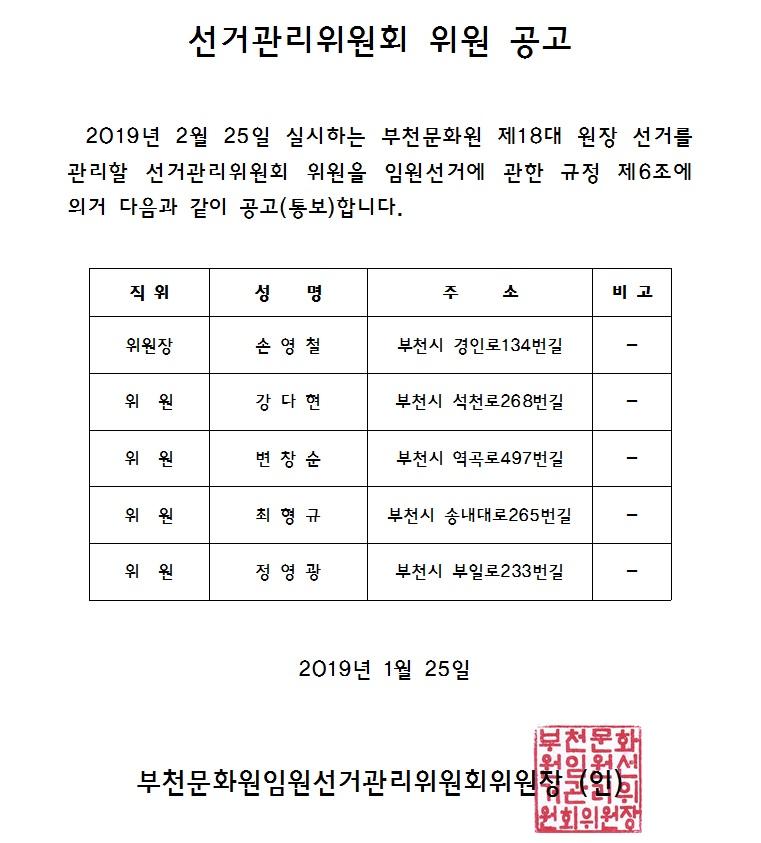 4. 선거관리위원회 위원 공고.jpg