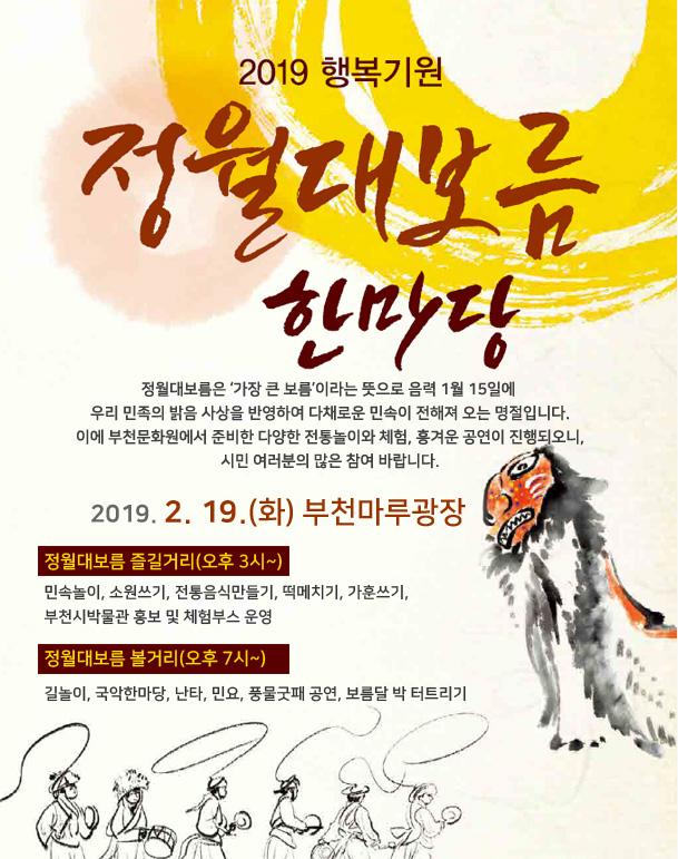 정월대보름 팝업.jpg