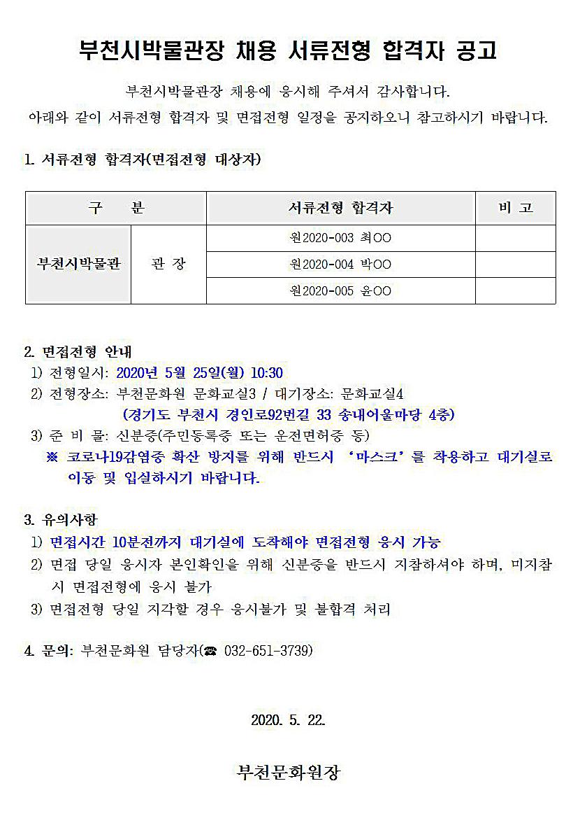 부천시박물관장 채용 서류전형 합격자 및 면접전형 일정 공고001.jpg